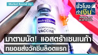 มาตามนัด! แอสตร้าเซนเนก้าทยอยส่งวัคซีนล็อตแรก I ชั่วโมงทำเงิน I 03-06-64