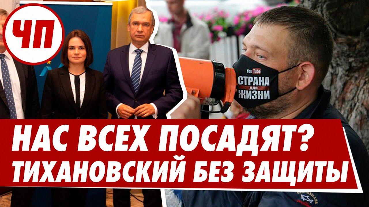 Тихановской и Латушко статья   Адвоката Тихановского отстранили   Что происходит?