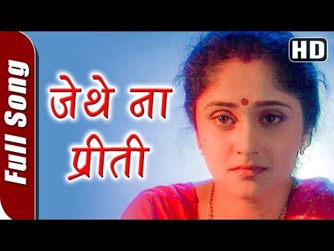 Jethe Na Priti | Maza Saubhagya Songs | Superhit Marathi Song | Mrunal Kulkarni | Lata Mangeshkar
