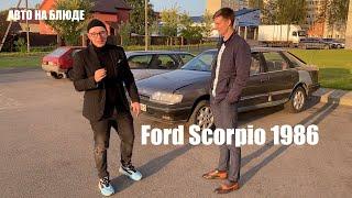 Ford Scorpio 1986 / Честный обзор от А до Я / Авто на блюде / Легенда во всей красе...