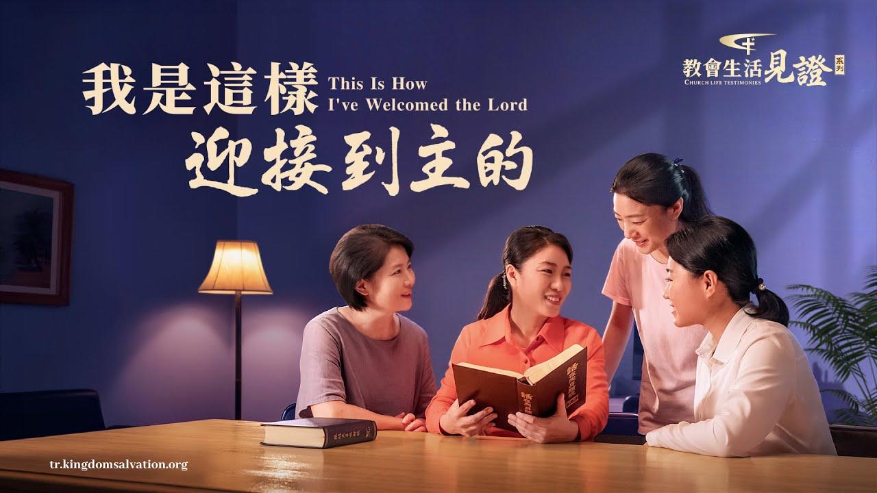 福音见证视频《我是这样迎接到主的》