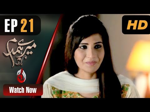 Mere Humdum - Episode 21 - Aaj Entertainment