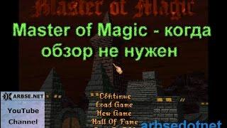master of Magic - когда обзор не нужен