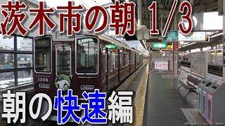 阪急京都線茨木市駅の朝 1/3【朝の快速編】 2018.5.10