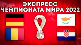 Германия Румыния прогноз Кипр Хорватия прогноз Экспресс на футбол