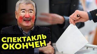 КОСАНОВ - СӘНДИДАТ