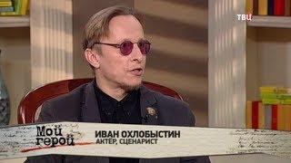 Иван Охлобыстин. Мой герой