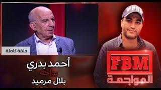 أحمد بدري في مواجهة بلال مرميد