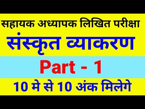 संस्कृत व्याकरण | संस्कृत भाग - 1 | अध्यापक लिखित परीक्षा की संस्कृत पढि़ए | Sanskrit vyakaran