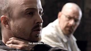 (Breaking Bad) Walt & Jesse - Time (русские сабы)