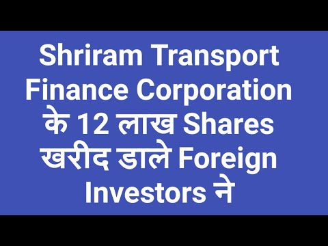 Shriram Transport Finance Corporation के 12 लाख Shares खरीद