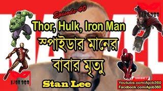 #043- সুপারহিরোদের বাবা Stan Lee জীবন কাহিনী এবং তার মৃত্যু। Stan lee biography in Bengali