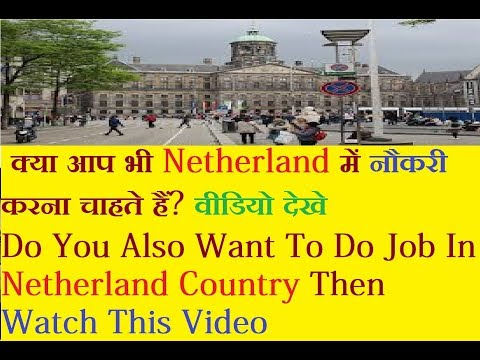 Job Opportunities In Netherlands In Hindi/Urdu