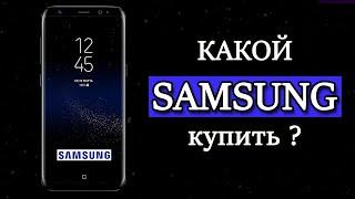 Какой SAMSUNG купить в 2020 году. Лучший смартфон 2020. Топ смартфонов от САМСУНГ. Galaxy S20.