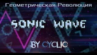Геометрическая революция - Sonic Wave | История уровней Geometry Dash