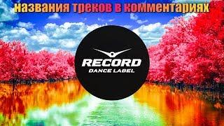 (рекорд релиз) новинки 2019. radio record 2019