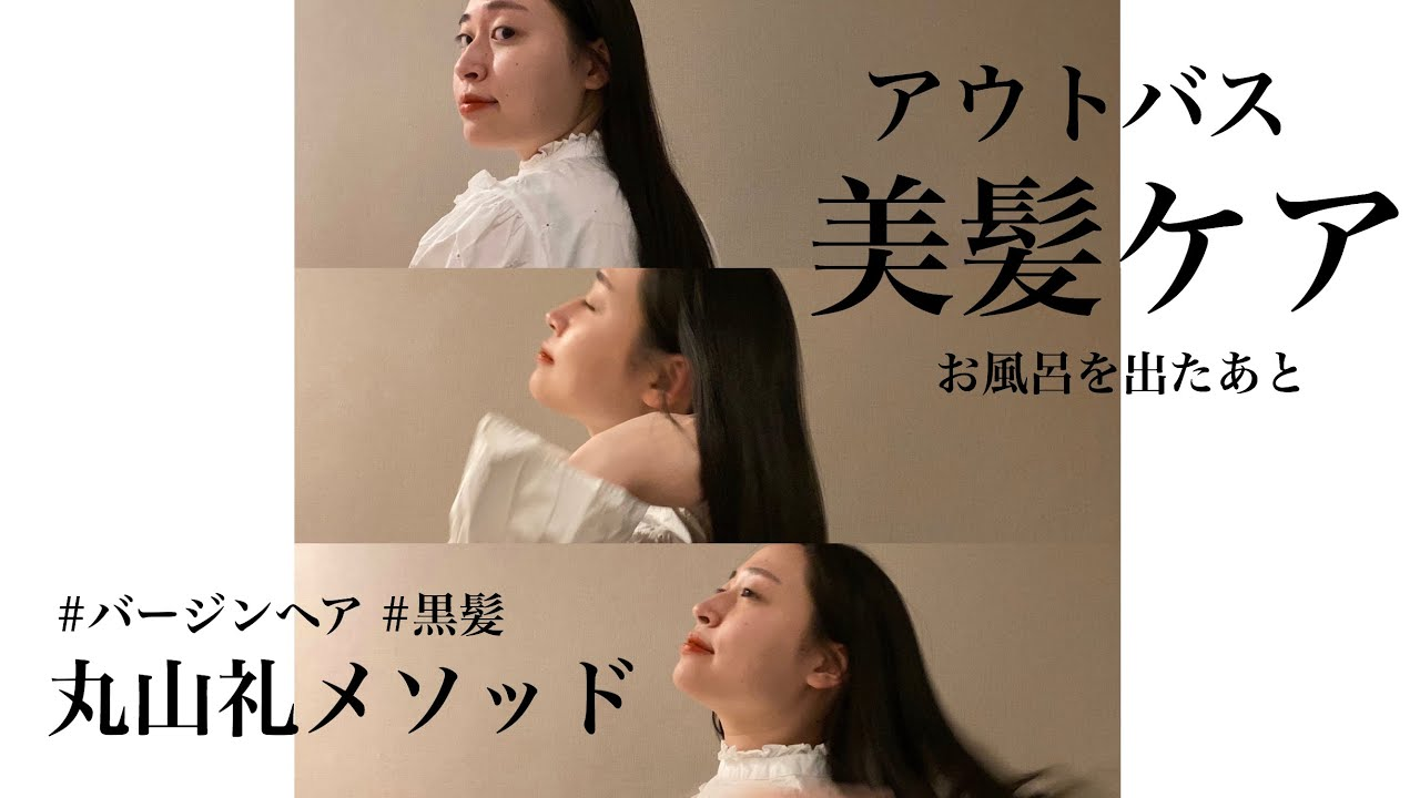 """""""美髪""""を保つ丸山礼メソッド教えちゃいます!"""