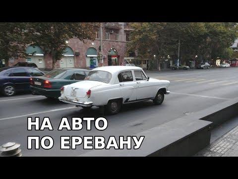 По Еревану на авто. Ездим по вашим любимым местам. Армения