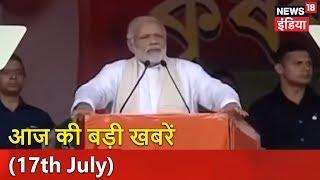 आज की बड़ी खबरें (17th July)   Latest News in Hindi   News18 India