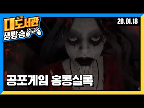 대도 생방송] 홍콩 귀신이 온다 - 홍콩실록 파라노말HK 공포게임