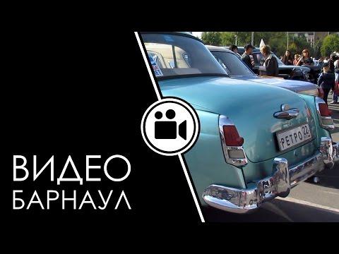 БАРНАУЛ | День города 2015 | Выставка ретро-автомобилей