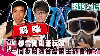 (網路獨播版)暴雪開鍘港玩家!同步解除台灣兩主播合作?《直播線上》20191009-2
