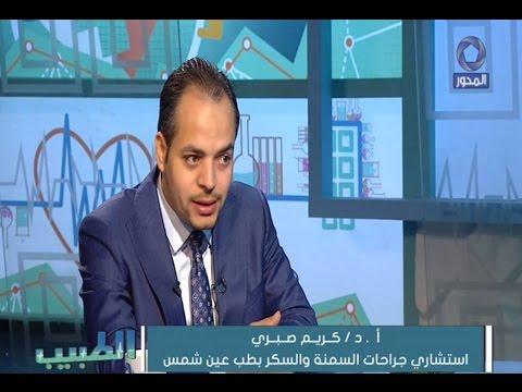 الطبيب | عمليات تحويل مسار المِعدة وعلاقته بعلاج السكر مع ا.د. كريم صبري