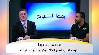 محمد حسيبا - الوحدات يحسم الكلاسيكو بثنائية نظيفة