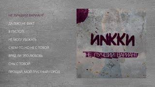 НИККИ - Не лучший вариант (official audio album)