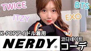 韓国K-POPアイドルが着用している❣️ 韓国ファッションブランド「NERDY」❣️ たくさん着用してみました! ユニセックス商品もたくさんあるので、気になった方は是非こちら ...