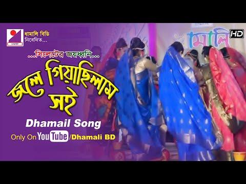 Dhamail or Dhamali Dance, Jole giyachilam shoi, Traditional Dance of Sylhet, Radharaman Song