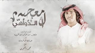شيلة : ال معجبه الدواهى | كلمات : منصور ابن عوض | اداء :  عبدالله ال فروان | القناة الرسمية | HD