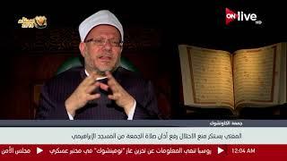 المفتي يستنكر منع الاحتلال رفع أذان صلاة الجمعة  من المسجد الإبراهيمي