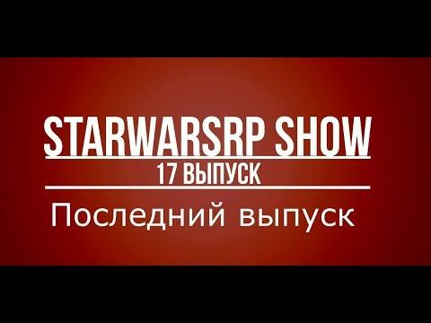 Star Wars RP Show 17 выпуск. Последний выпуск. [Star Wars Быстрая загрузка]
