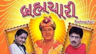 Brahmachari - Best Gujarati Comedy Natak Full 2017 - Mukesh Raval, Pratima T, Ashish Bhatt