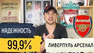 Ливерпуль Арсенал Прогноз На Футбол Английская Примьер Лига 3 Тур