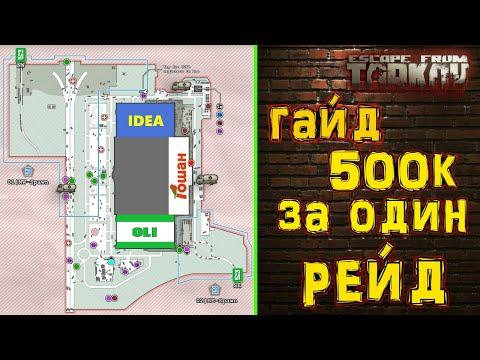 ГАЙД: ЛУЧШАЯ ЛОКАЦИЯ ДЛЯ НОВИЧКА ► Escape From Tarkov