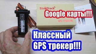 видео Gps маяки
