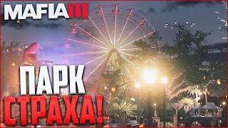 ПАРК СТРАХА! (ПРОХОЖДЕНИЕ MAFIA 3 #7)