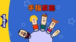 The Finger Family (手指家庭) | Sing-Alongs | Chinese | By Little Fox