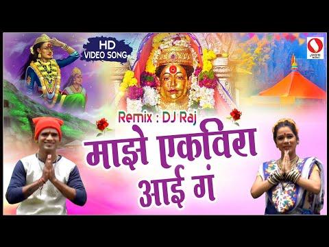 Maze Ekveera Aai Ga - Marathi DJ Song - Koligeet Songs 2017.