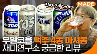 정말 취할까?! 무알코올 맥주 4종 마셔봤다! | 재미…