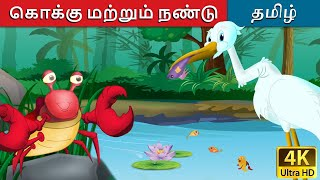 கொக்கு மற்றும் நண்டு | Crane and the Crab in Tamil | Fairy Tales in Tamil | Tamil Fairy Tales