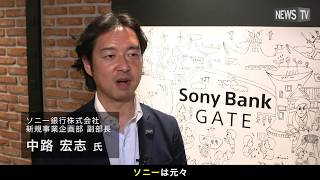 ソニー銀行株式会社は、8月8日(火)に国内銀行初の投資型クラウドファ...