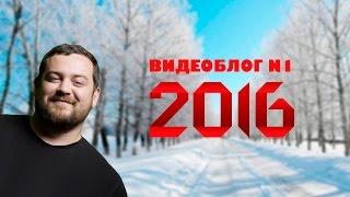 ВидеоБлог 2016 №1