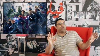 Avengers: Age of Ultron   استعراض ومناقشة بالعربي