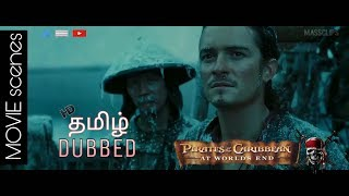 தமிழ் - pirates of Caribbean 3 | tamil dubbed | movie sence #2