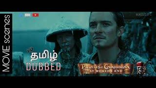 தமிழ் - pirates of Caribbean 3 | tamil dubbed | movie sence #2