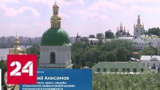 Василий Анисимов: архиепископы должны выполнять соборное решение церкви - Россия 24