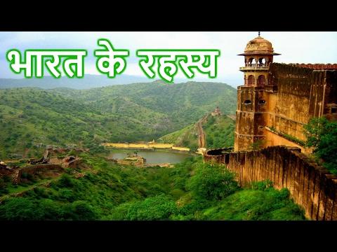 आधुनिक भारत के रहस्य   Secrets of Modern India - Hindi